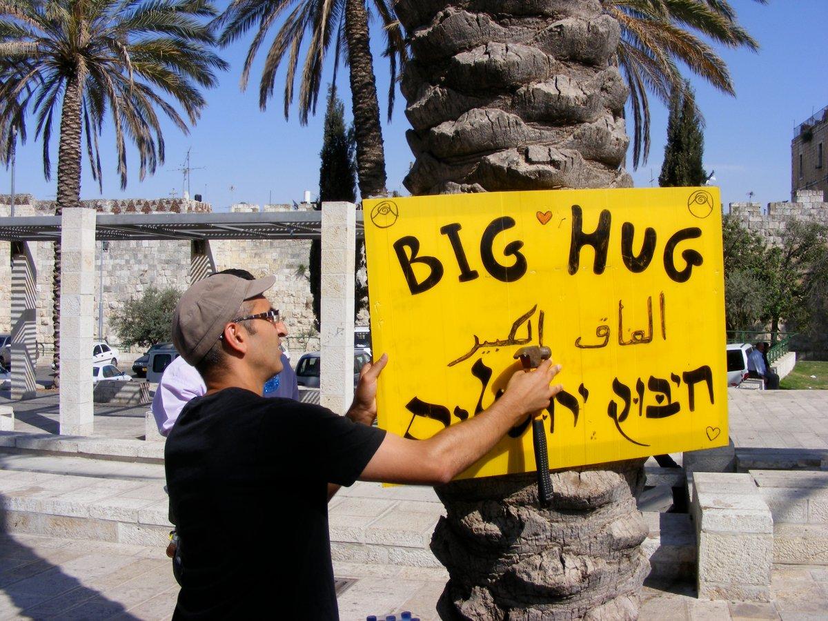 Jewish Renewal Israel Trip